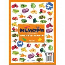 Игра О0088646 Мемори : тренажер памяти. Овощи, 237*330 Феникс, РнД /1 /0 /50 /0