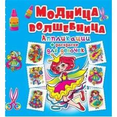 Аппликация Модница-волшебница. Принцесса, формат 205*260 16 стр.,мягкая обложка + раскраски Фортуна