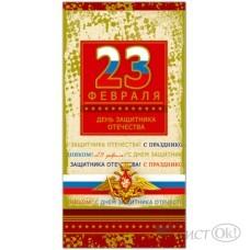 Открытка 37423   23 февраля! евро 105*210 б/т Русский дизайн