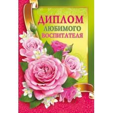 Бланк Диплом любимого воспитателя/Хорошо/53.52.063/ Горчаков