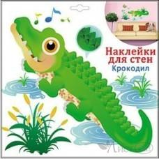 Набор оформительских наклеек. Крокодил Н-8939 Миленд