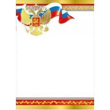 Бланк . Российская символика//086.101/ Мир поздравлений