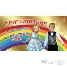 Приглашение на выпускной в детский сад//0400503/ Праздник