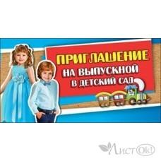 Приглашение на выпускной в детский сад//0400516/ Праздник