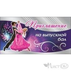 Приглашение на выпускной бал//0400496/ Праздник