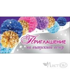 Приглашение на выпускной вечер//0400497/ Праздник