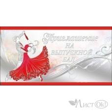 Приглашение на выпускной бал//0400498/ Праздник