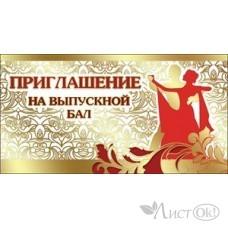 Приглашение на выпускной бал//0400504/ Праздник