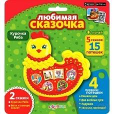 Книжка музыкальная /ЛюбимСказоч/Курочка Ряба/ Белфакс