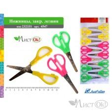 Ножницы 12.5см, эргоном.ручки, закруглённые безопасные лезвия, ассорти 4547