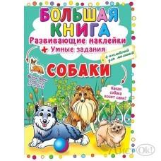 Книжка Большая книга. Развивающие наклейки. Умные задания. Собаки, формат 240*330 8 стр,мягкая обложка Фортуна /1 /0 /30 /0