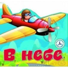 Книжка Многоразовые наклейки В небе, формат 480*230 6 стр,мягкая обложка Фортуна /1 /0 /50 /0