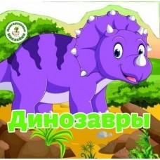 Книжка Многоразовые наклейки Динозавры, формат 480*230 6 стр,мягкая обложка Фортуна /1 /0 /50 /0