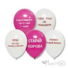 Шарик возд. латекс Оскорбления девушкам /М12