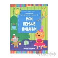 Аппликация Мои первые подарки: :книжка-вырезалка/ АКЦИЯ Феникс-Премьер