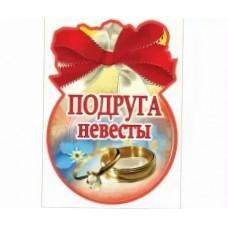Медаль .Подруга невесты//8Т-1057/ Оля и Женя