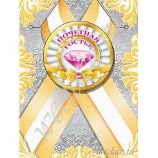 Медаль .Почетная гостья//8Т-1061/ Оля и Женя