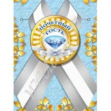 Медаль .Почетный гость//8Т-1062/ Оля и Женя