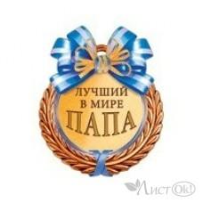 Медаль .Лучший папа в мире//7М-563/ АВ-Принт