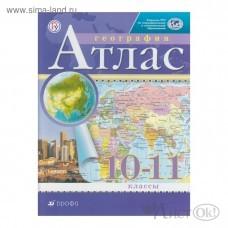 Атлас ДФ География 10-11 кл. /ФГОС/ Дрофа /1 /0 /50 /0