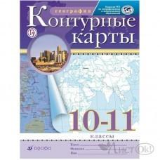 Контурные карты ДФ География 10-11 кл. /ФГОС/ Дрофа