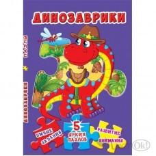 Книжка 5 ярких пазлов «Динозаврики», формат 230*155, картон, стр10 Кристалл Бук