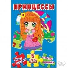 Книжка 5 ярких пазлов «Принцессы», формат 230*155, картон, стр10 Кристалл Бук