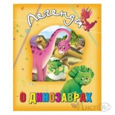 Книжка о животных Легенда о динозаврах, формат 132*160, 18 стр. Издательство