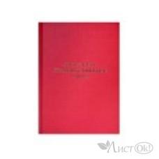 Папка Выпускная квалификационная работа красная 10ВР001 Канцбург