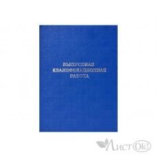 Папка Выпускная квалификационная работа синяя 10ВР001 Канцбург