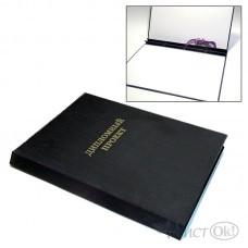 Папка для дипломных работ ДИПЛОМНЫЙ ПРОЕКТ черные 10ДП01 Канцбург