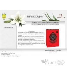 Бумага для пастели А4 30л Блокнот сп.Premium Red красн.40%хл.160г БРr-6259 Лилия /1 /0 /5 /0