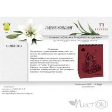 Бумага для пастели А4 30л Блокнот сп.Premium Beaujolais бож40%хл.160г БРr4-6310 Лилия /1 /0 /5 /0