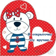 Валентинка Я открыточку эту вручаю... мини 70*70 39736 Русский дизайн