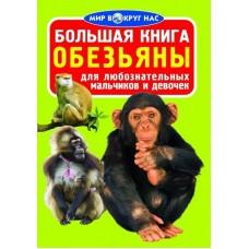 Книжка 0335-1 Большая книга. Обезьяны Кристалл Бук /1 /0 /30 /0
