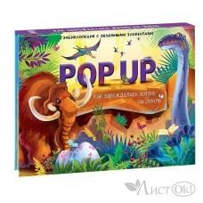 Книжка -панорамка POP UP энциклопедия. Как зарождалась жизнь на Земле МалаМалама