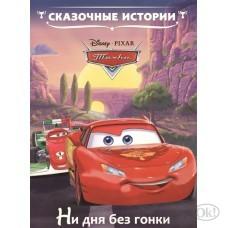 Книжка /Сказочные истории/Ни дня без гонки Тачки ЭГМОНТ