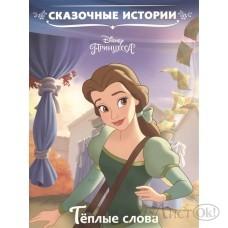 Книжка /Сказочные истории/ Теплые слова Принцесса Дисней ЭГМОНТ
