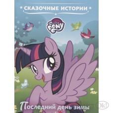 Книжка /Сказочные истории /Последний день зимы Мой маленький пони ЭГМОНТ