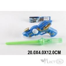 Бластер  20см + меч ЗВУК,СВЕТ в пакете 881B-7 Твои защитники