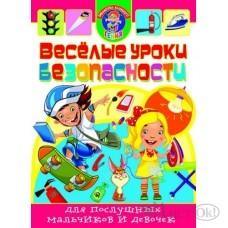Книга Веселые уроки безопасности для послушных мальчиков и девочек, формат 145*215, 64стр Фортуна