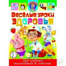 Книга Веселые уроки здоровья для умных мальчиков и девочек, формат 145*215, 64стр Фортуна