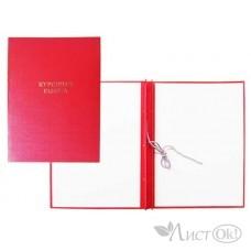 Папка для курсовых работ красная (без бумаги) 10КР01 10КР01 Канцбург