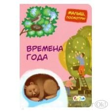 Книжка Малыш, посмотри -  Времена года, Стр 22 (Картон), худ. Демиденко М. В. F1115005Р FunTun