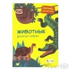 Книжка Малыш, посмотри -  Животные дальних стран, Стр 22 (Картон), худ. Демиденко М. В. F1115003Р FunTun