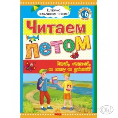 Книга Классное внеклассное чтение - Читаем летом: переходим в 6 класс. Ч528005Р Ранок