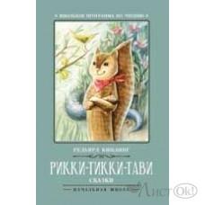 Книжка Рикки-Тикки-Тави: сказки. - Изд. 2-е; авт. Киплинг; сер. Школьная программа по чтению Феникс