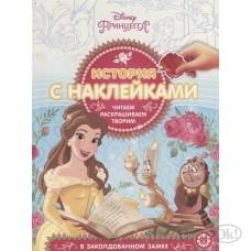 Книжка Принцесса Disney. В заколдованном замке. История с наклейками № ИСН 1902 ЭГМОНТ