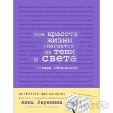 Книга для записей (162x210) 96 л тв. пер. (Скетчбук)