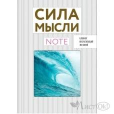 Книга для записей А5-(138x200) 80л тв. обл. СИЛА МЫСЛИ. Океан (вырубка в обложке, мотивирующий контент) Эксмо